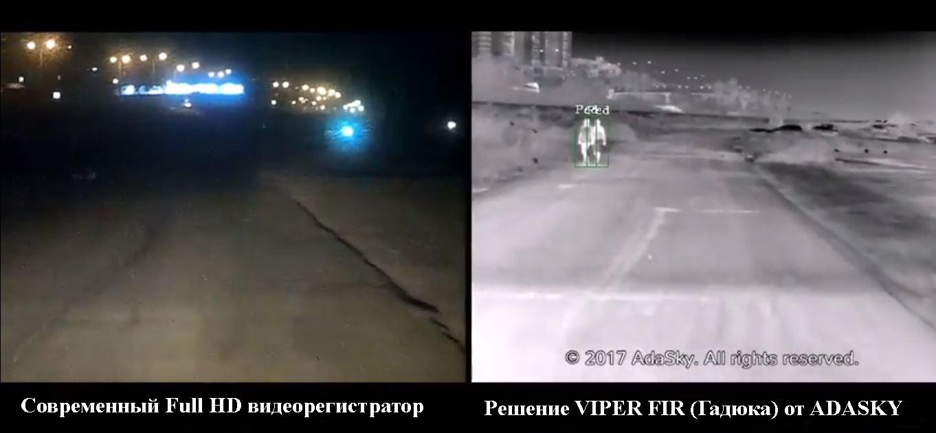 Система распознавания пешеходов в ночное время суток VIPER FIR от ADASKY повышает надежность автономных автомобилей?